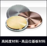 高純度材料・高品位基板材料
